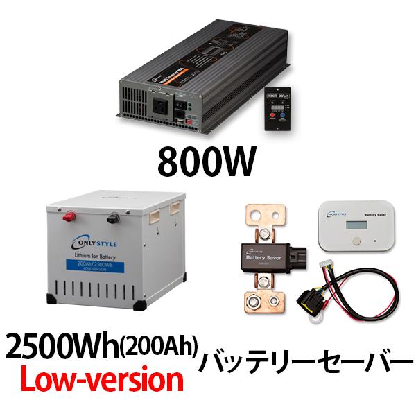 マルチインバーター800W + リチウムイオンバッテリー2500Wh(200Ah)Low-version + バッテリーセーバーセット