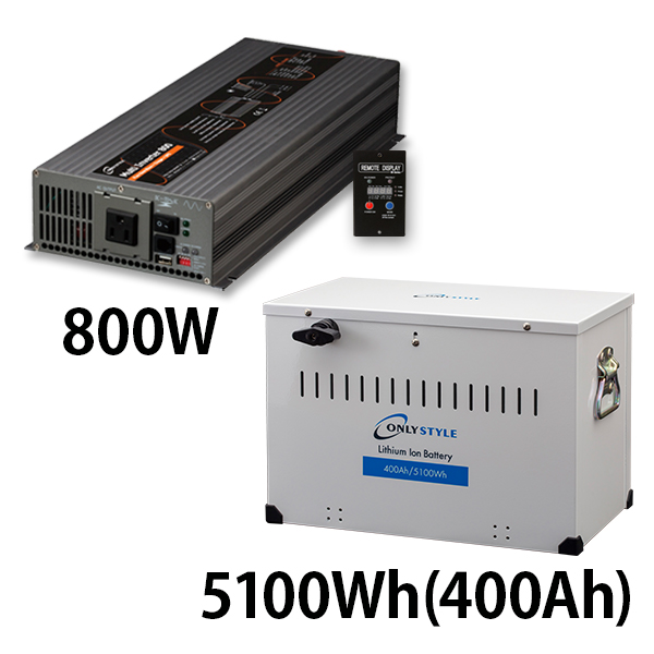 マルチインバーター 800W + リチウムイオンバッテリー5100Wh(400Ah)