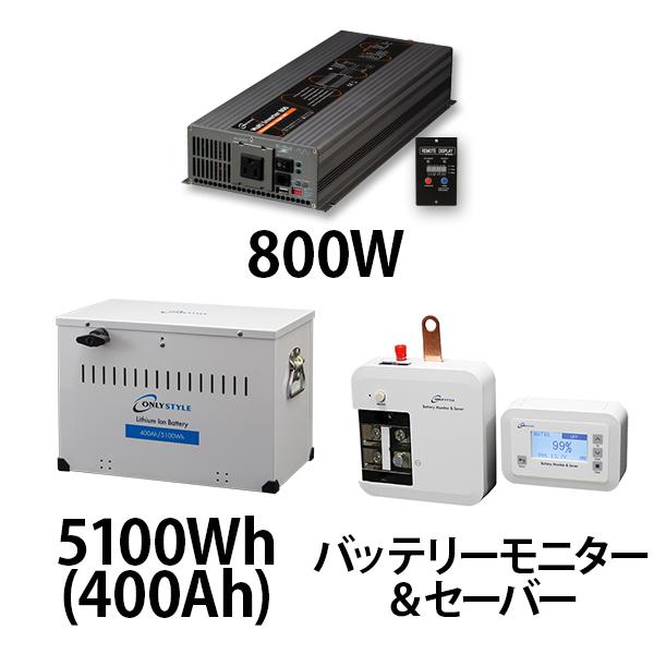 マルチインバーター800W + リチウムイオンバッテリー5100Wh(400Ah) + バッテリーモニター&セーバーセット
