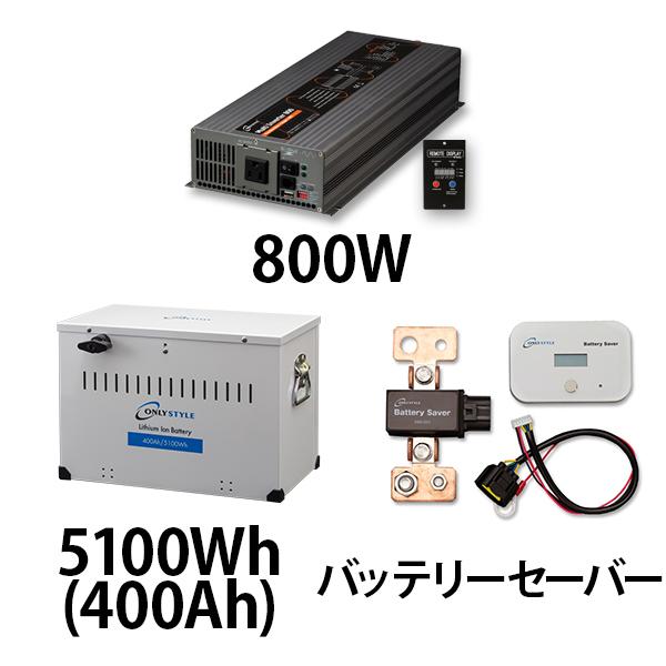 マルチインバーター800W + リチウムイオンバッテリー5100Wh(400Ah) + バッテリーセーバーセット