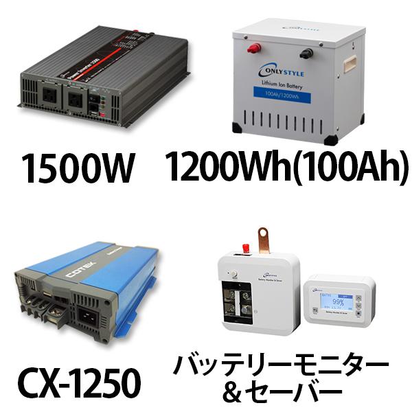 パワーインバーター 1500W + リチウムイオンバッテリー1200Wh(100Ah) + CX-1250 + バッテリーモニター&セーバーセット