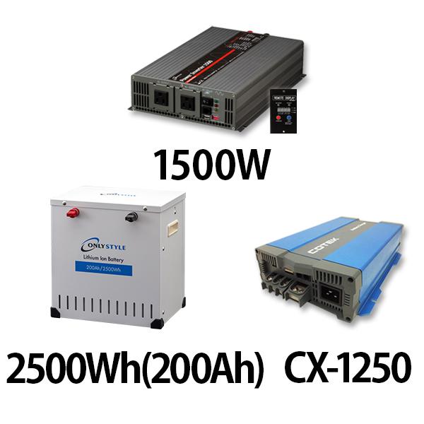 パワーインバーター 1500W + リチウムイオンバッテリー2500Wh(200Ah) + CX-1250