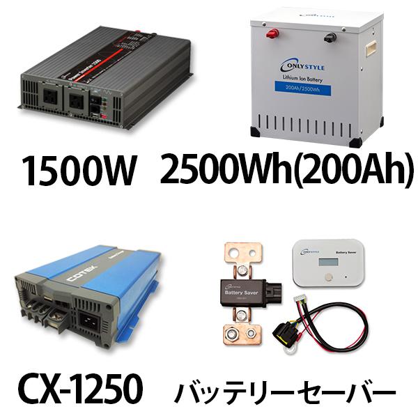 パワーインバーター 1500W + リチウムイオンバッテリー2500Wh(200Ah) + CX-1250 + バッテリーセーバーセット