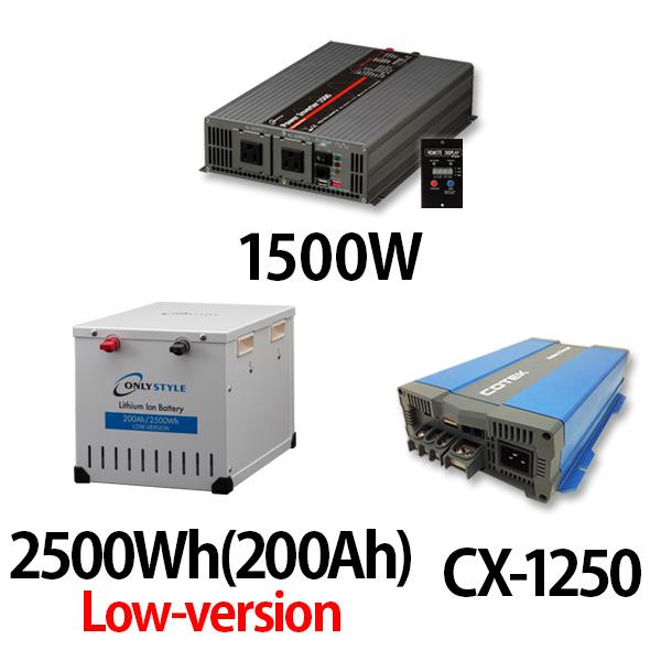 パワーインバーター 1500W + リチウムイオンバッテリー2500Wh(200Ah)Low-version + CX-1250