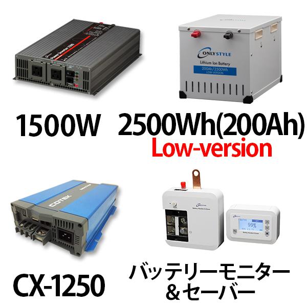 パワーインバーター 1500W + リチウムイオンバッテリー2500Wh(200Ah)Low-version + CX-1250 + バッテリーモニター&セーバーセット