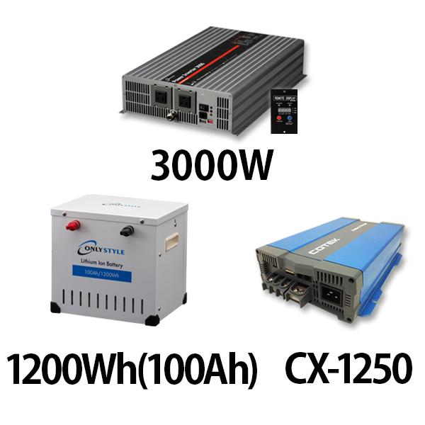 パワーインバーター 3000W + リチウムイオンバッテリー1200Wh(100Ah) + CX-1250