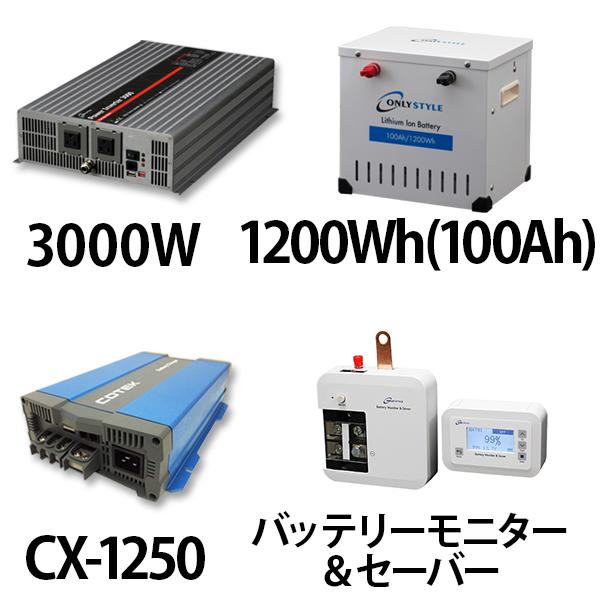 パワーインバーター 3000W + リチウムイオンバッテリー1200Wh(100Ah) + CX-1250 + バッテリーモニター&セーバーセット