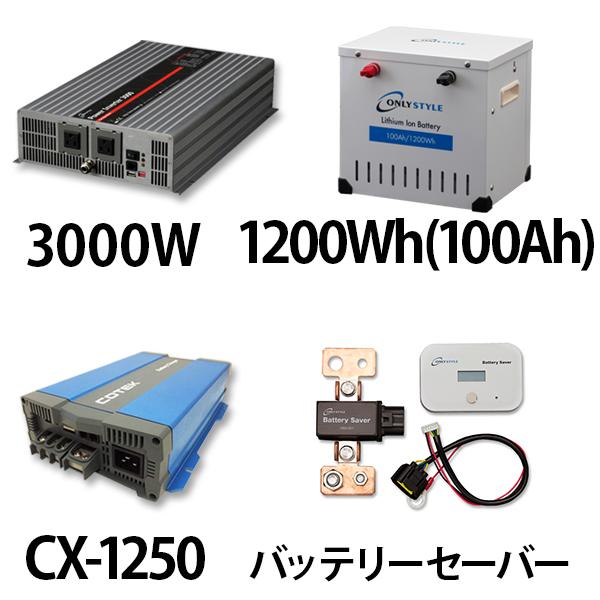 パワーインバーター 3000W + リチウムイオンバッテリー1200Wh(100Ah) + CX-1250 + バッテリーセーバーセット
