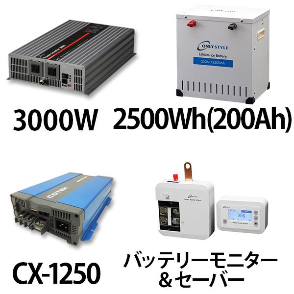 パワーインバーター 3000W + リチウムイオンバッテリー2500Wh(200Ah) + CX-1250 + バッテリーモニター&セーバーセット