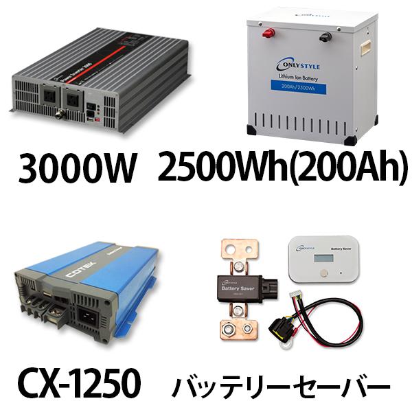 パワーインバーター 3000W + リチウムイオンバッテリー2500Wh(200Ah) + CX-1250 + バッテリーセーバーセット