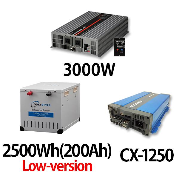 パワーインバーター 3000W + リチウムイオンバッテリー2500Wh(200Ah)Low-version + CX-1250