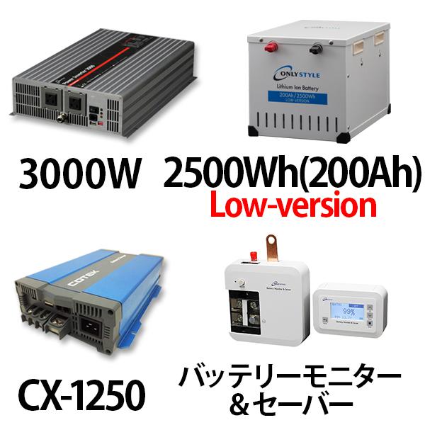 パワーインバーター 3000W + リチウムイオンバッテリー2500Wh(200Ah)Low-version + CX-1250 + バッテリーモニター&セーバーセット