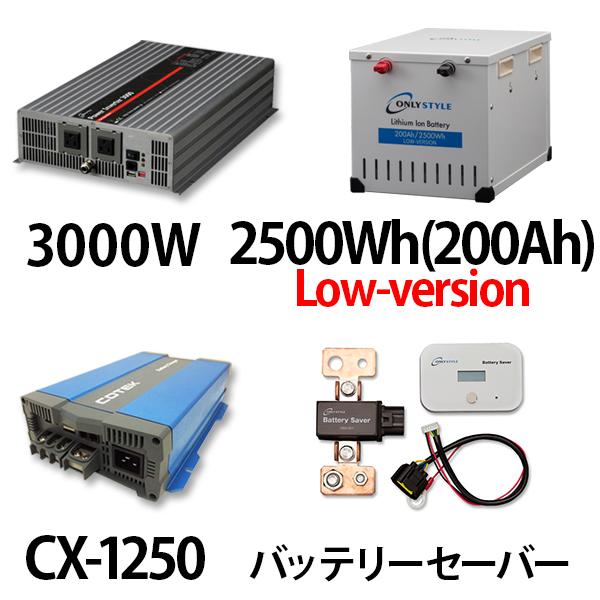 パワーインバーター 3000W + リチウムイオンバッテリー2500Wh(200Ah)Low-version + CX-1250 + バッテリーセーバーセット