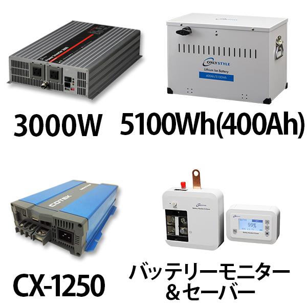 パワーインバーター 3000W + リチウムイオンバッテリー5100Wh(400Ah) + CX-1250 + バッテリーモニター&セーバーセット