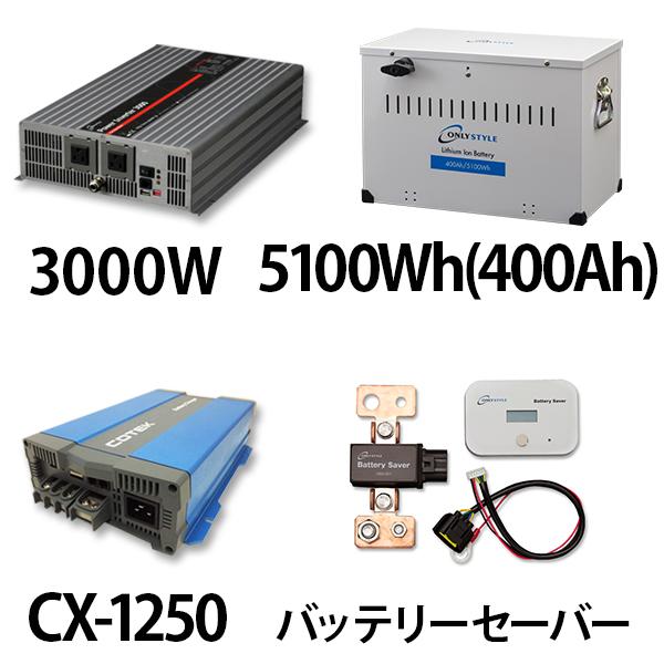 パワーインバーター 3000W + リチウムイオンバッテリー5100Wh(400Ah) + CX-1250 + バッテリーセーバーセット