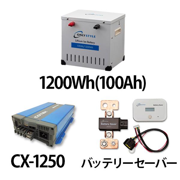 リチウムイオンバッテリー1200Wh(100Ah)+CX-1250+バッテリーモニター&セーバーセット
