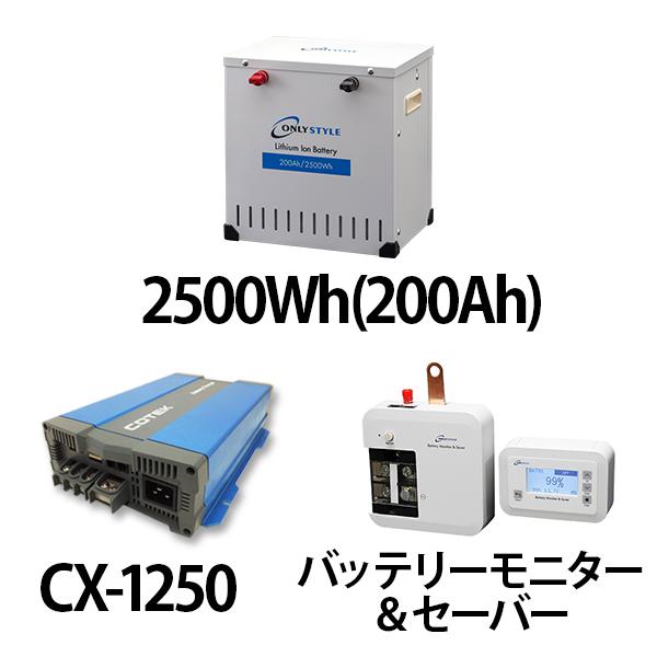 リチウムイオンバッテリー2500Wh(200Ah)+CX-1250+バッテリーモニター&セーバーセット