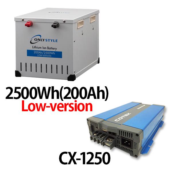 リチウムイオンバッテリー2500Wh(200Ah)Low-version+CX-1250