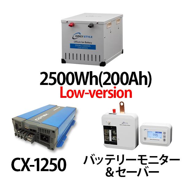 リチウムイオンバッテリー2500Wh(200Ah)Low-version+CX-1250+バッテリーモニター&セーバーセット
