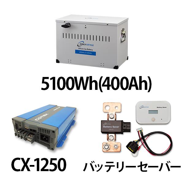 リチウムイオンバッテリー5100Wh(400Ah)+CX-1250+バッテリーモニター&セーバーセット