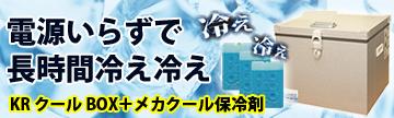 最強 冷え冷えセット(KRクールBOX+メカクール保冷剤)