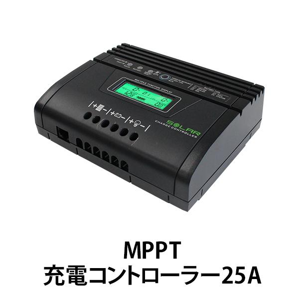 MPPT充電コントローラー 25A