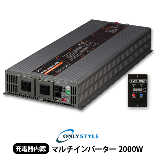 オンリースタイル マルチインバーター 2000W