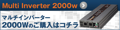 2000W購入ページ