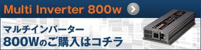 800W購入ページ
