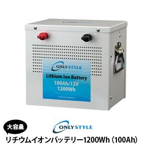 リチウムイオンバッテリー1200Wh(100Ah)