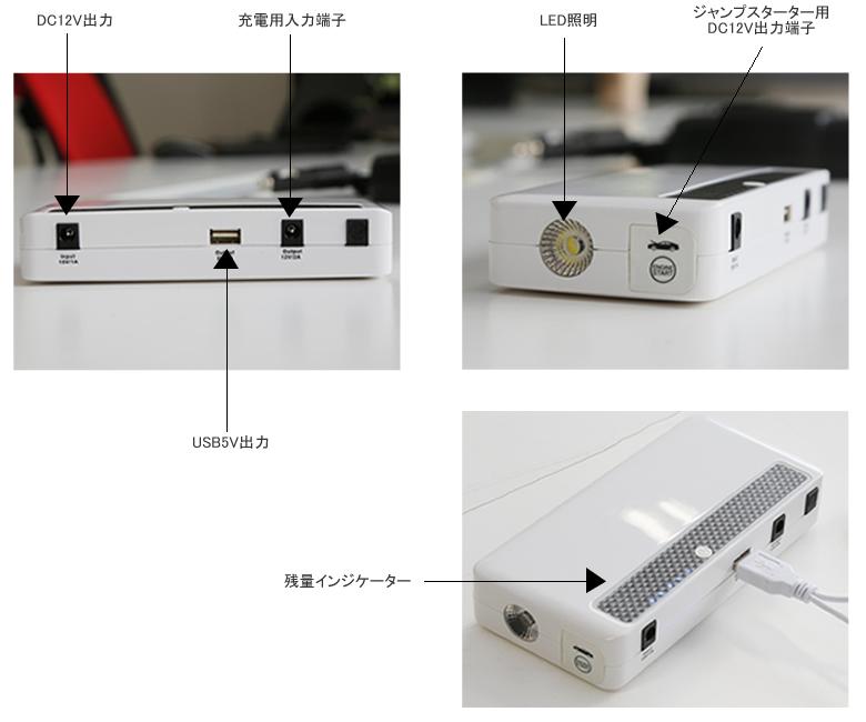 ピンチセーブバッテリー詳細写真
