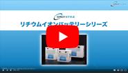 リチウムイオンバッテリーシリーズ動画