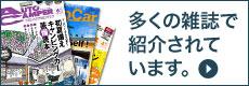 多くの雑誌で紹介されています。