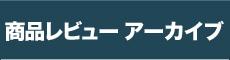 商品レビューアーカイブ