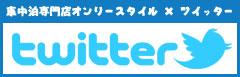 twitter 車中泊専門店オンリースタイル ツイッター 特価情報や新商品つぶやき中!