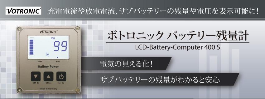 ボトロニック バッテリー残量計 電気の見える化!充電電流や放電電流、サブバッテリーの残量や電圧を表示可能に!