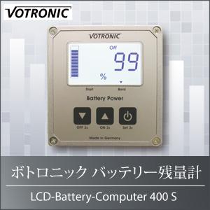 ボトロニック バッテリー残量計