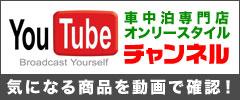 YouTube 車中泊専門店オンリースタイル チャンネル 動画配信中!