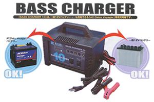 ACデルコ社製 ボイジャーバッテリー BASS CHARGER 10