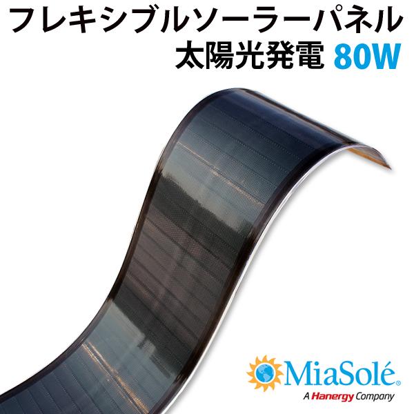 MiaSole FLEX SERIES-03NS フレキシブルソーラーパネル