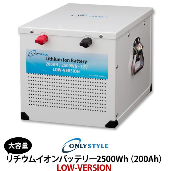 リチウムバッテリ-200AH-LOW