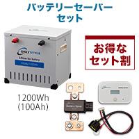 【セットだからお得!】オンリースタイル リチウムイオンバッテリー 1200Wh(100Ah)+ 過放電予防装置 バッテリーセーバー セット