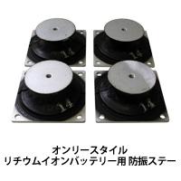 オンリースタイルリチウムイオンバッテリー用防振ステー