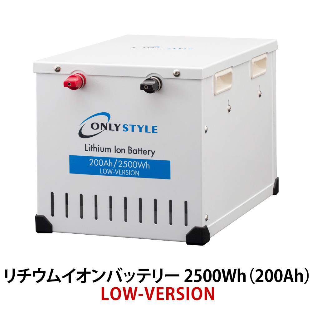 リチウムイオンバッテリー2500Wh(200Ah) LOW-version