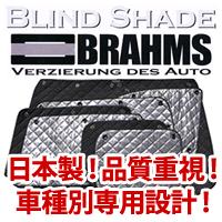 BRAHMS ブラインドシェード BLIND SHADE 車種別専用設計