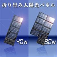 折り畳み太陽光パネル
