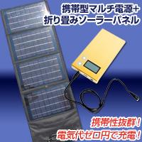 携帯型マルチ電源+折り畳みソーラーパネルセット