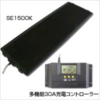 Digimax製 ソーラーチャージャー SE-1500K 充電コントローラーセット