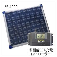 ICP製 ソーラーチャージャー SE-4000 充電コントローラーセット