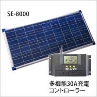 ICP製 ソーラーチャージャー SE-8000 充電コントローラーセット